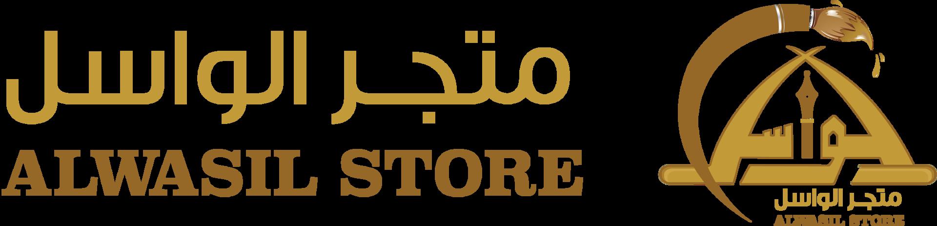متجر الواسل